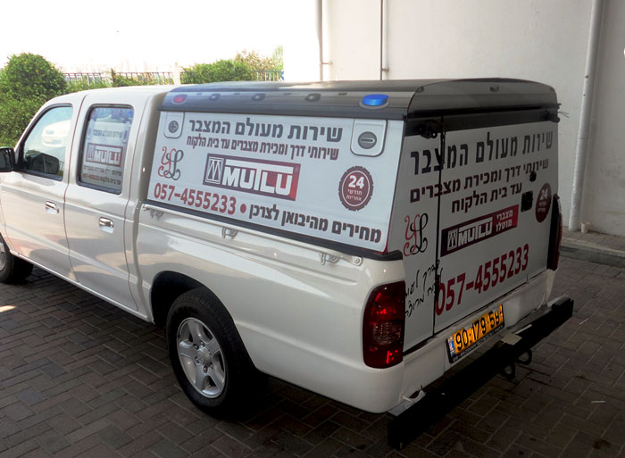 car signs pickup-mazberim