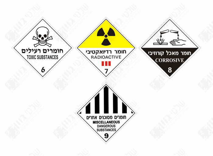 שילוט חומרים מסוכנים