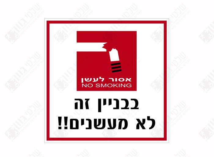 שלט איסור עישון