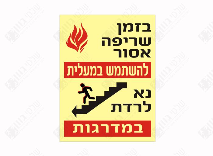 מילוט בשעת שריפה