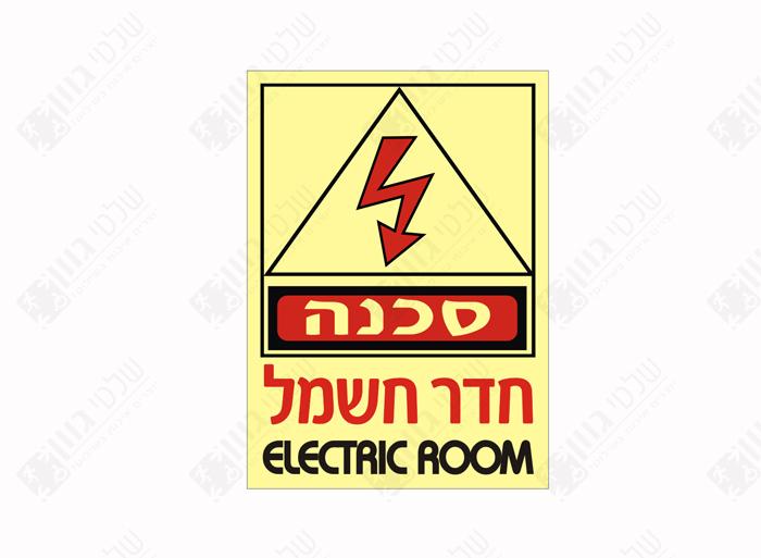 חדר חשמל