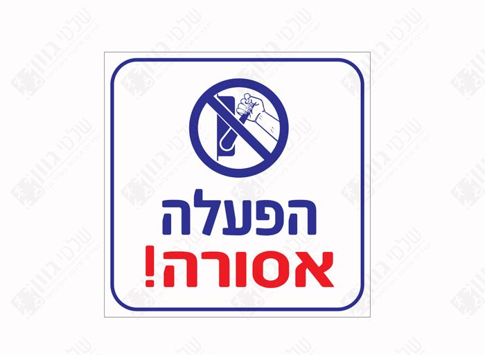 שלט הפעלה אסורה