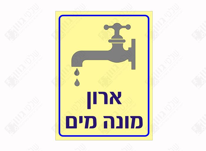 ארון מונה מים