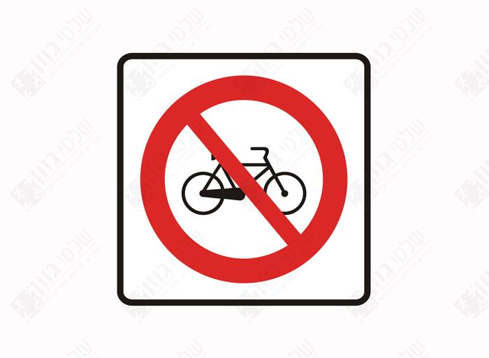 שלט איסור כניסה לאופניים