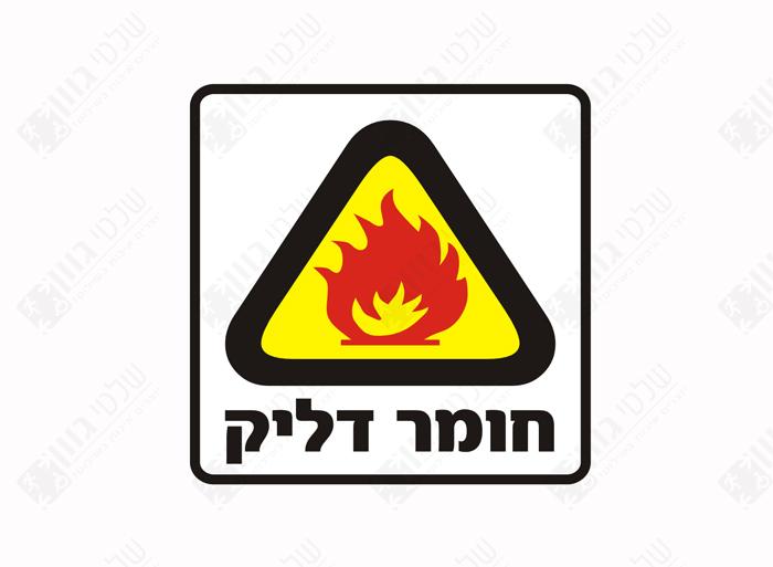 שלט אזהרה חומר דליק