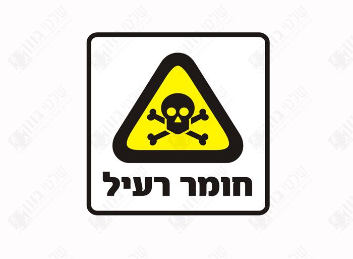 שלט סכנה חומר רעיל