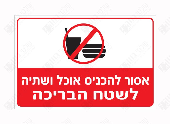 איסור הכנסת מזון